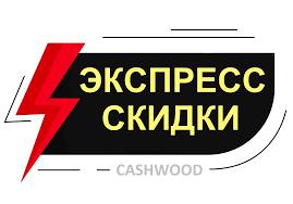 CASHWOOD [скидки - промокоды - купоны - баллы] – Telegram