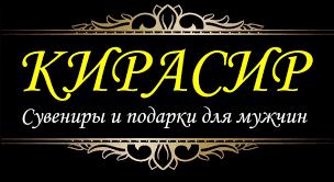 Сувениры и подарки для мужчин и женщин купить в Челябинске ...