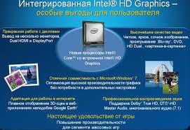 Intel HD <b>Graphics</b>: возможности, производительность ...