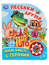 Купить книги <b>музыкальные</b> в Новосибирске по выгодной цене ...