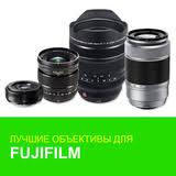 Лучшие <b>объективы</b> для <b>Fujifilm</b>