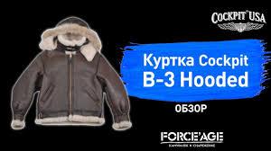 Обзор <b>куртки</b> пилот Cockpit USA B3 <b>Hooded</b> - YouTube