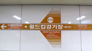 World Cup Stadium station