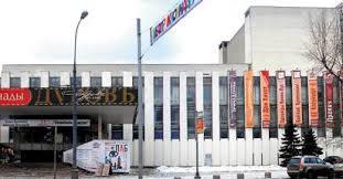 Театр Театриум на Серпуховке п/р Терезы Дуровой в Москве ...