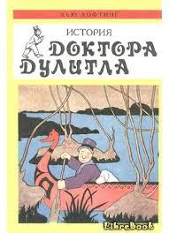 Читать бесплатно электронную книгу <b>История Доктора Дулитла</b> ...