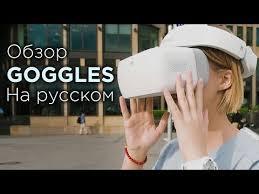 <b>DJI</b> Goggles — Купить у официального дилера <b>DJI</b> - CopterTime.ru