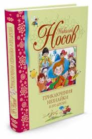"<b>Книга</b>: ""<b>Приключения Незнайки</b> и его друзей"" - Николай Носов ..."