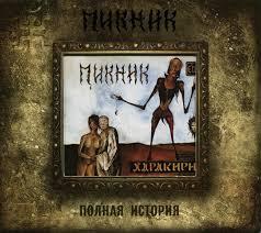 """CD <b>Пикник</b> """"<b>Харакири</b>"""" — CD / DVD / Винил — Рок-магазин ..."""