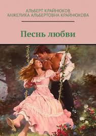 <b>Песнь</b> любви - купить книгу в интернет магазине Ridero