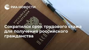 В <b>России</b> сократился срок трудового стажа для получения ...