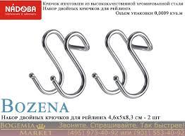 Купить Крючок двойной Бозена (Bozena) 4,6х5х8,<b>3 см</b> (2 шт ...