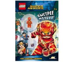 <b>Развивающие книжки Lego</b>: каталог, цены, продажа с доставкой ...
