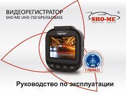 Инструкция по эксплуатации <b>Sho</b>-<b>Me UHD 710</b>