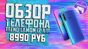 <b>TECNO CAMON</b> 12 Air ОБЗОР <b>ТЕЛЕФОНА</b> ЗА 8990 РУБ - YouTube