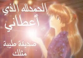 هـــــــــــــــــدية من اغلى صديقة ✿●✿• ورده اليمن  •✿●✿• Images?q=tbn:ANd9GcTov456AMWgH8NqgT0r1coIm9TpqAZkJK_xligPMwhlGSEzr4td6w