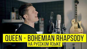 Queen - <b>Bohemian</b> Rhapsody (Cover by Radio Tapok | на русском ...