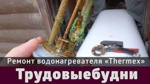 Самостоятельный ремонт <b>накопительного водонагревателя</b> ...