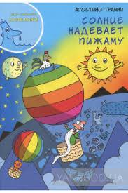 Книга «<b>Солнце надевает</b> пижаму» <b>Агостино Траини</b> купить на ...