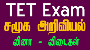 tet exam social science tntet exam social question and tet exam social science tntet exam 2017 social question and answer in tamil model q a