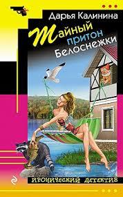 <b>Дарья Калинина</b> - <b>Тайный притон</b> Белоснежки - читать онлайн ...