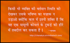 About Chanakya and Chanakya Niti (What we can Learn from ... via Relatably.com