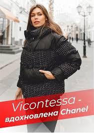Alisetta! - интернет-магазин женских <b>пуховиков</b> NAUMI, <b>CONSO</b> в ...