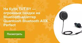 Купить Bluetooth-<b>адаптер Quantoom</b> Bluetooth <b>AUX</b> Perfect в ...