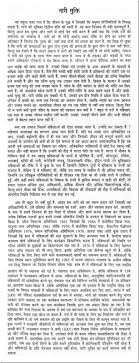hindi essays for students academic essay students in hindi essay topics for high school