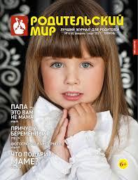 """Журнал """"Родительский Мир"""" 6 февраль-март 2013 by Диана ..."""
