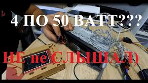 МИФЫ АВТОЗВУКА: В <b>магнитоле</b> 4 по 50 ватт - YouTube