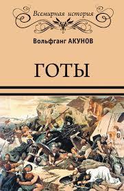 Вольфганг <b>Акунов</b> книга <b>Готы</b> – скачать fb2, epub, pdf бесплатно ...