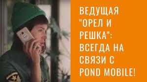 """Ведущая """"Орел и Решка"""": всегда на связи с Pond <b>Mobile</b>! - YouTube"""