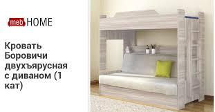 <b>Кровать Боровичи двухъярусная</b> с диваном (1 кат). Купите в ...