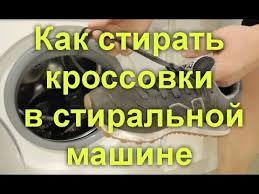 Как стирать <b>обувь</b> в стиральной машине - YouTube
