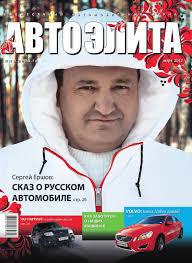 АВТОЭЛИТА №3(17) by Alexander Darmin - issuu