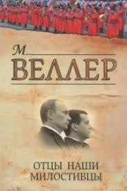 <b>Отцы</b> наши милостивцы, <b>Веллер Михаил Иосифович</b>