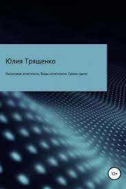 Налоговая отчетность. Виды отчетности. Сроки сдачи, <b>Трященко</b> ...