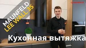 Кухонная <b>вытяжка MAUNFELD LEE WALL</b> 35 черная | Видеообзор