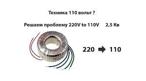 <b>220</b> вольт to <b>110</b>. Тороидальный понижающий трансформатор ...