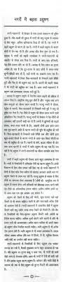essay on increasing pollution in the cities in hindi