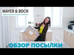 Официальный интернет-магазин посуды <b>Mayer</b> & <b>Boch</b>