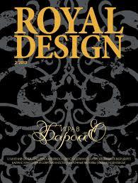 Royal Design №2/2013. Игра в барокко by Royal Design - issuu