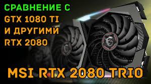 <b>MSI RTX</b> 2080 Gaming X Trio - обзор, тестирование, разгон ...