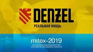 МИР ИНСТРУМЕНТА - <b>DENZEL</b> на Mitex-2019 | Facebook