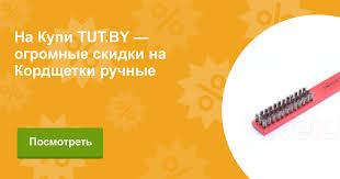 Купить Кордщетки ручные в Минске онлайн в интернет-магазине ...
