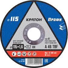 <b>Круг отрезной</b> по металлу <b>Кратон</b> А46ТВF О115 х 22,2 х <b>1</b>,6 мм