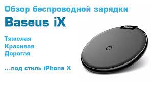 <b>Baseus iX</b> - обзор беспроводной <b>зарядки</b> из металла - YouTube