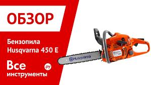 Обзор <b>бензопилы Husqvarna 450E</b> - YouTube