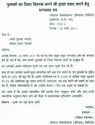 thank you letter from book publisher to book store in hindi