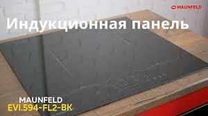 <b>Индукционная панель MAUNFELD</b> EVI 594 FL2 BK черный ...